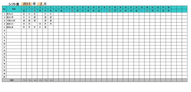勤務パターンのExcelシフト表を無料ダウンロード