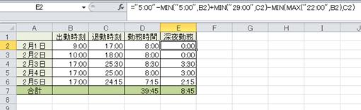 深夜割増(深夜残業)を計算する 深夜割増(深夜残業)を計算する : EXCELで時給計算 エクセ