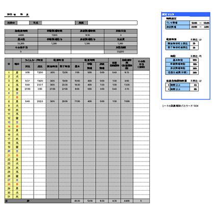 休憩自動控除に対応した時給 ... : 時間の引き算 : すべての講義